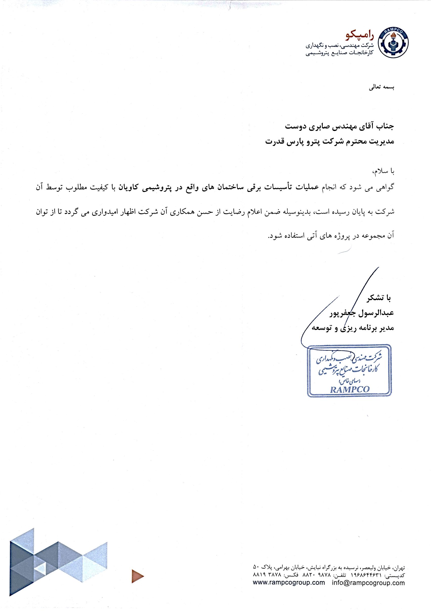 Petro pars ghodrat certificates گواهینامه های شرکت پترو پارس قدرت